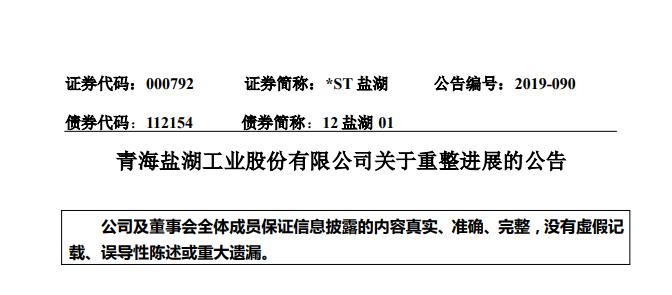 中化集团、陕煤集团有意接盘盐湖股份 钾肥王能否重生?